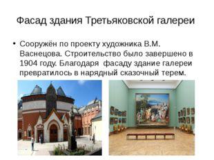 Фасад здания Третьяковской галереи Сооружён по проекту художника В.М. Васнецо