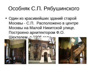 Особняк С.П. Рябушинского Один из красивейших зданий старой Москвы - С.П. Рас
