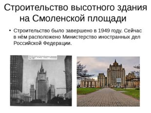 Строительство высотного здания на Смоленской площади Строительство было завер