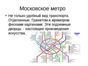 Московское метро Не только удобный вид транспорта. Отделанные. Гранитом и мра
