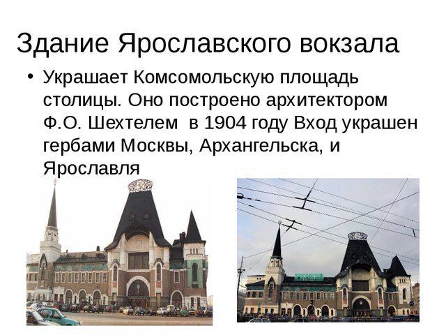 Здание Ярославского вокзала Украшает Комсомольскую площадь столицы. Оно постр...