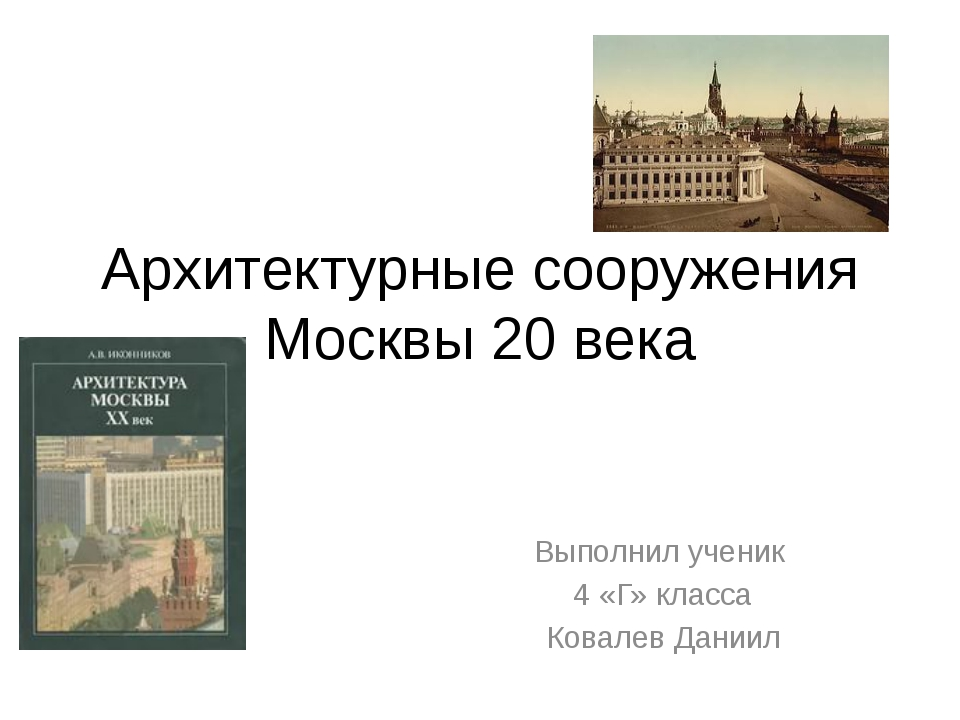 Архитектурные сооружения Москвы 20 века Выполнил ученик 4 «Г» класса Ковалев...