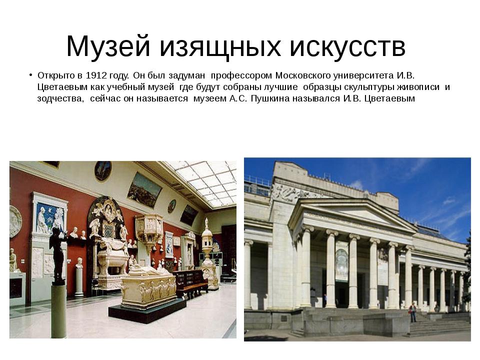 Музей изящных искусств Открыто в 1912 году. Он был задуман профессором Москов...