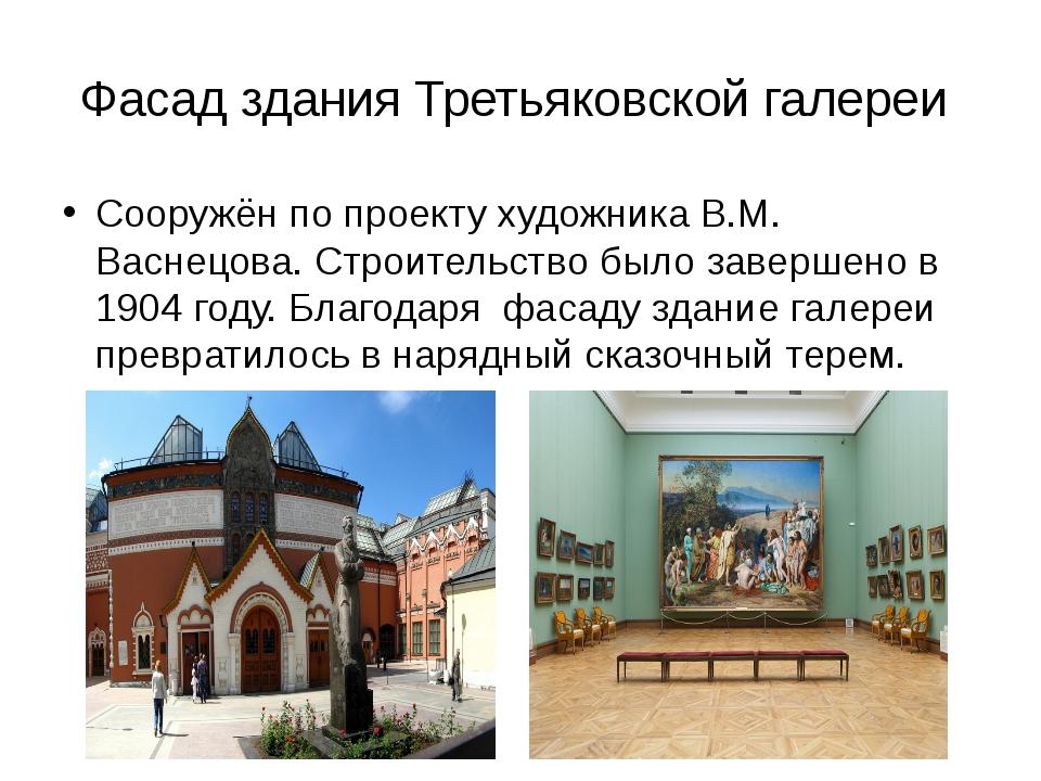 Фасад здания Третьяковской галереи Сооружён по проекту художника В.М. Васнецо...