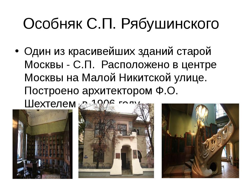 Особняк С.П. Рябушинского Один из красивейших зданий старой Москвы - С.П. Рас...