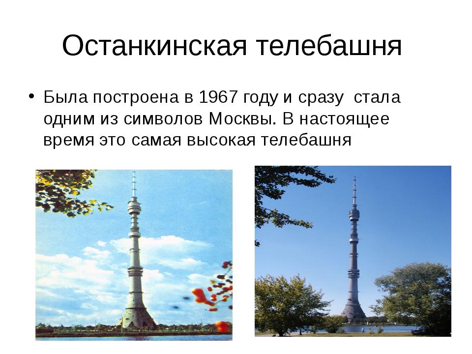Останкинская телебашня Была построена в 1967 году и сразу стала одним из симв...