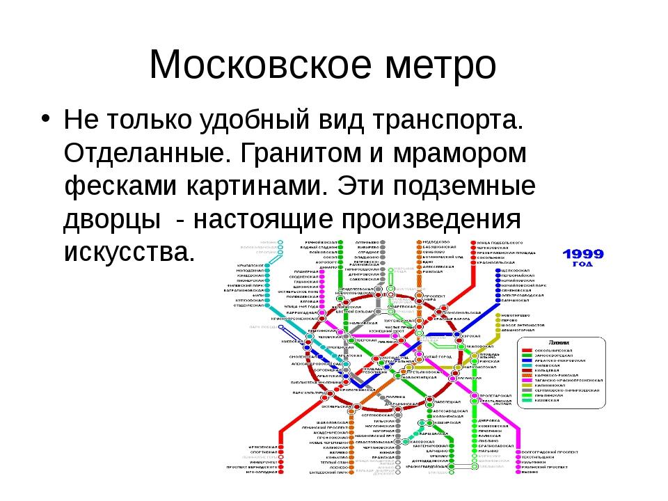 Московское метро Не только удобный вид транспорта. Отделанные. Гранитом и мра...