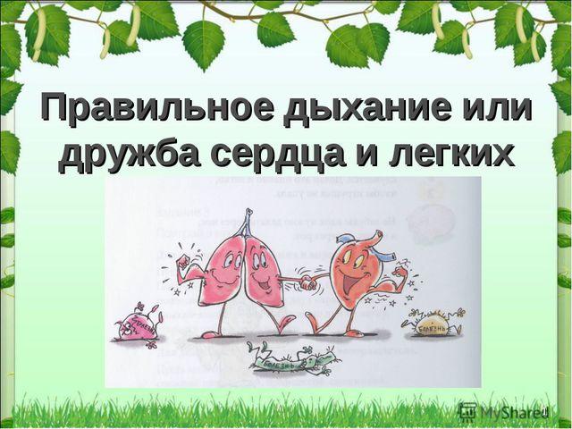 * Правильное дыхание или дружба сердца и легких