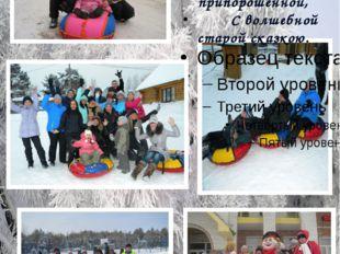 Пришла зима веселая С коньками и салазками, С лыжнею припорошенной, С волшеб