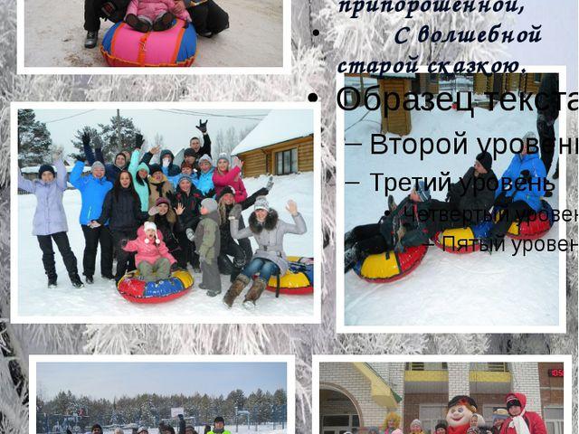 Пришла зима веселая С коньками и салазками, С лыжнею припорошенной, С волшеб...