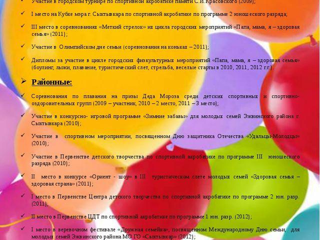 Наши достижения: Ежегодные участники Всероссийской лыжной гонки «Лыжня России...