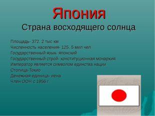 Япония Страна восходящего солнца Площадь- 372, 2 тыс км Численность населения