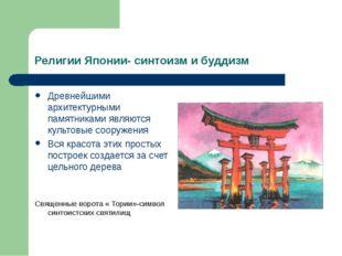 Религии Японии- синтоизм и буддизм Древнейшими архитектурными памятниками явл