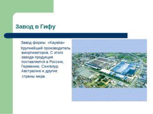 Завод в Гифу Завод фирмы «Kayaba» Крупнейший производитель амортизаторов. С э