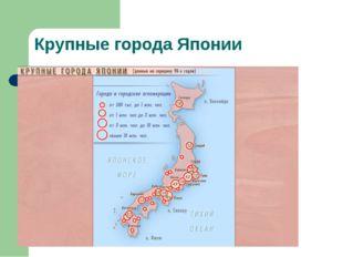 Крупные города Японии