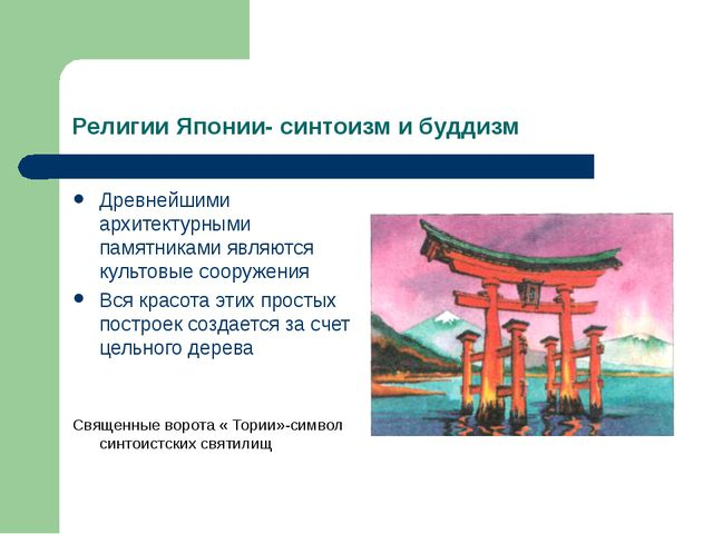 Религии Японии- синтоизм и буддизм Древнейшими архитектурными памятниками явл...