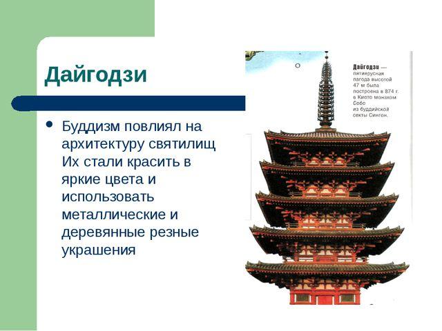 Дайгодзи Буддизм повлиял на архитектуру святилищ Их стали красить в яркие цве...