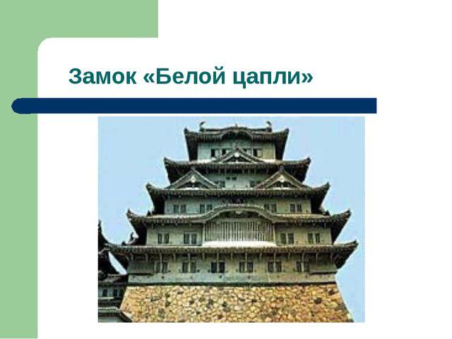 Замок «Белой цапли»