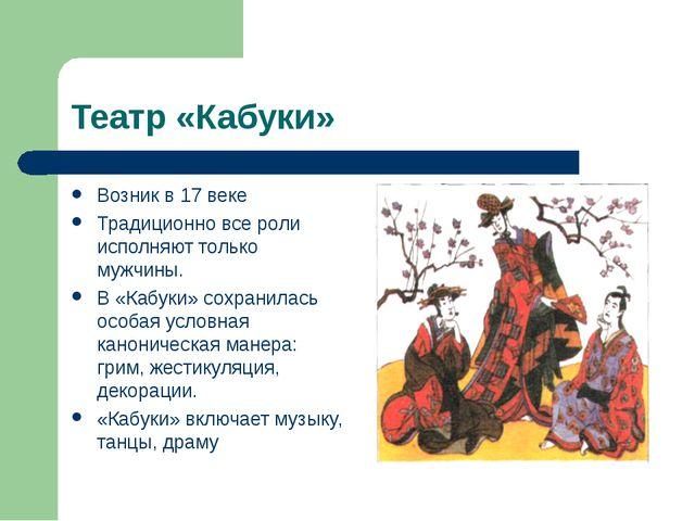 Театр «Кабуки» Возник в 17 веке Традиционно все роли исполняют только мужчины...
