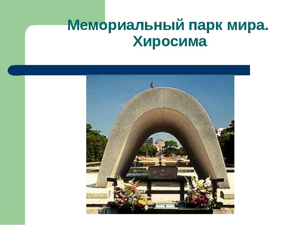 Мемориальный парк мира. Хиросима
