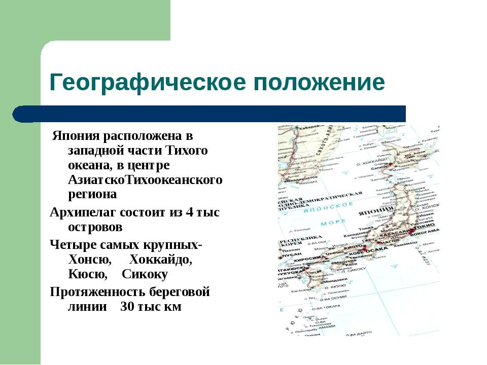Географическое положение Япония расположена в западной части Тихого океана, в...