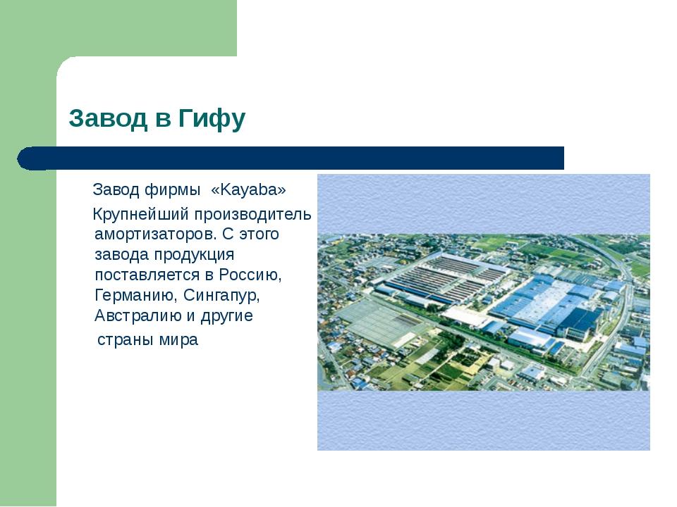 Завод в Гифу Завод фирмы «Kayaba» Крупнейший производитель амортизаторов. С э...