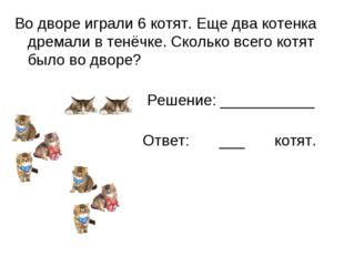 Во дворе играли 6 котят. Еще два котенка дремали в тенёчке. Сколько всего кот