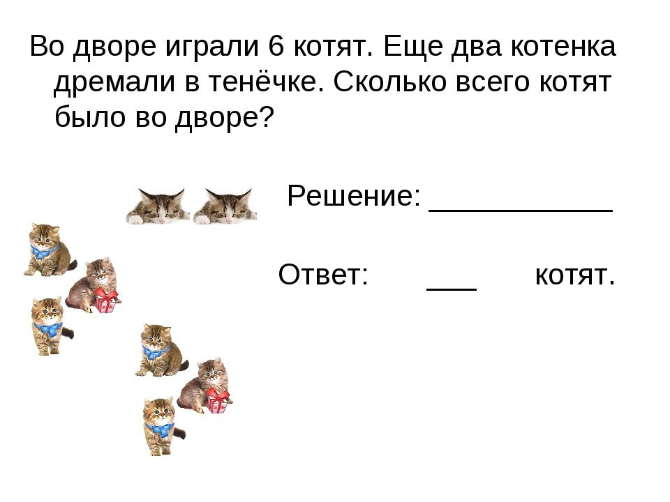 Во дворе играли 6 котят. Еще два котенка дремали в тенёчке. Сколько всего кот...