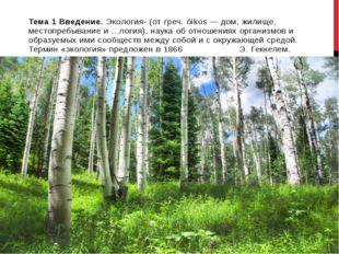 Тема 1 Введение. Экология- (от греч. óikos — дом, жилище, местопребывание и