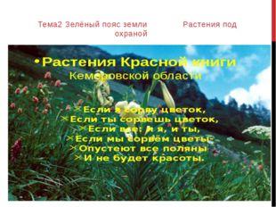 Тема2 Зелёный пояс земли Растения под охраной
