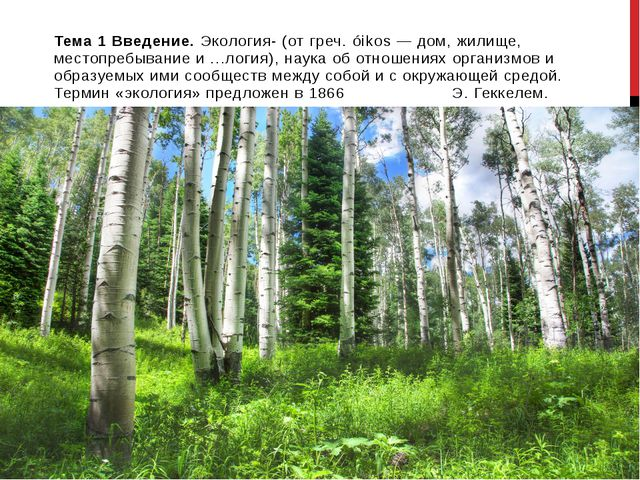 Тема 1 Введение. Экология- (от греч. óikos — дом, жилище, местопребывание и...