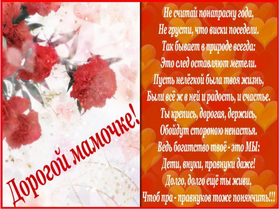 Поздравления с днем маминого рождения 37