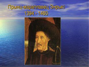 Прынц-мараплавец Энрыкі 1394 - 1460