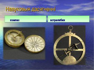 Навуковыя дасягненні компас астралябия