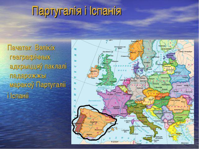 Партугалія і Іспанія Пачатак Вялікіх геаграфічных адкрыццяў паклалі падарожж...