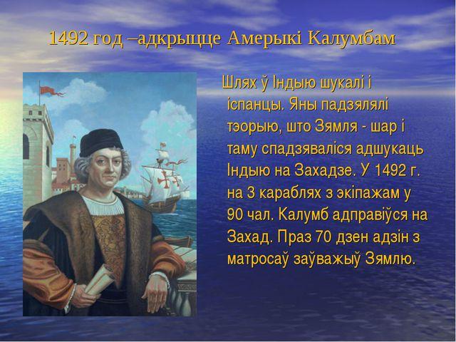 1492 год –адкрыцце Амерыкі Калумбам Шлях ў Індыю шукалі і іспанцы. Яны падзя...