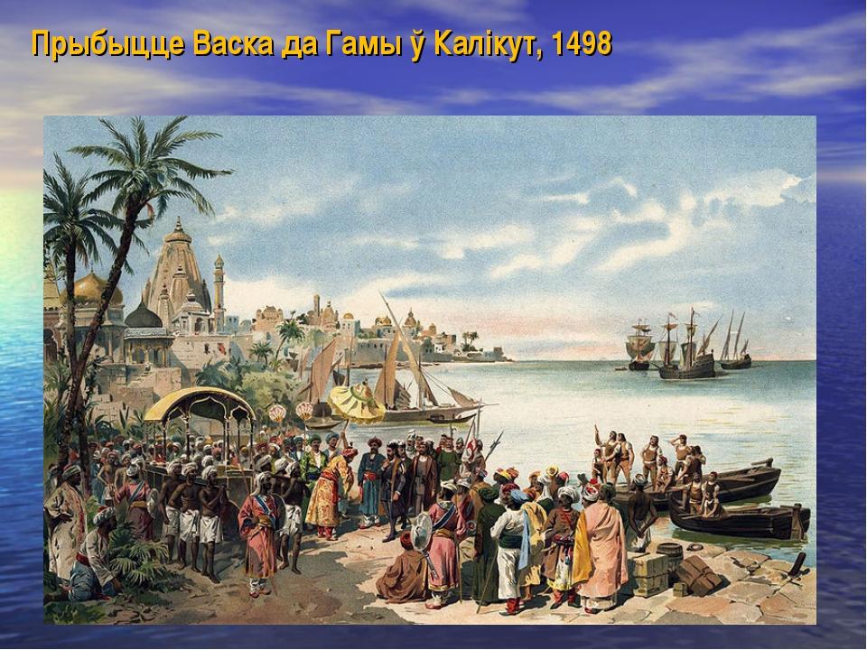 Прыбыцце Васка да Гамы ў Калікут, 1498