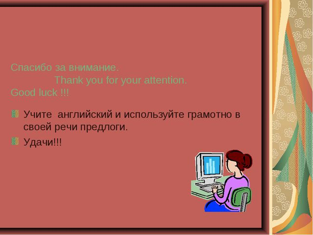Спасибо за внимание. Thank you for your attention. Good luck !!! Учите англи...