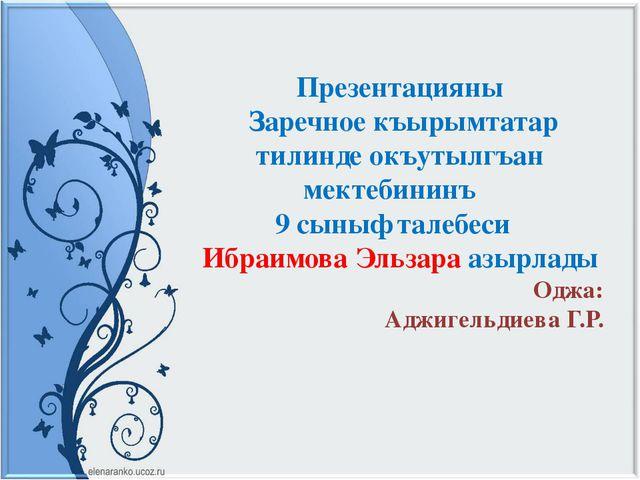 Презентацияны Заречное къырымтатар тилинде окъутылгъан мектебининъ 9 сыныф та...
