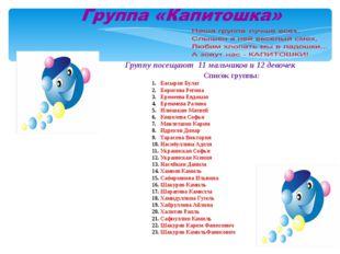 Список группы: Басыров Булат Борисова Регина Еремеева Евдокия Ереммева Ралина