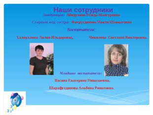 Наши сотрудники Заведующая: Абидулина Резеда Мансуровна Старшая мед. сестра: