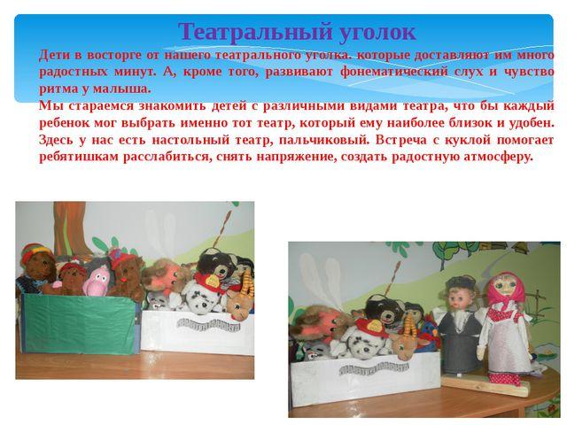 6.11.13 Театральный уголок Дети в восторге от нашего театрального уголка. кот...