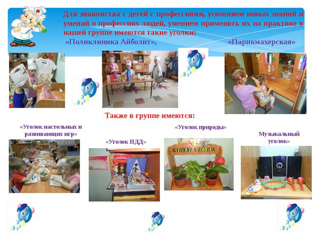 6.11.13 Для знакомства с детей с профессиями, усвоением новых знаний и умений...