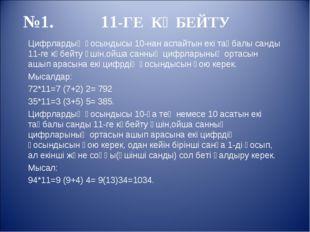 №1. 11-ГЕ КӨБЕЙТУ Цифрлардың қосындысы 10-нан аспайтын екі таңбалы санды 11-