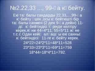 №2.22,33 ..., 99-ға көбейту. Екі таңбалы сандарды 22,33,...,99-ға көбейту үші