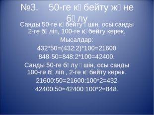 №3. 50-ге көбейту және бөлу Санды 50-ге көбейту үшін, осы санды 2-ге бөліп, 1