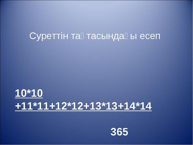 10*10 +11*11+12*12+13*13+14*14 365 Суреттін тақтасындағы есеп