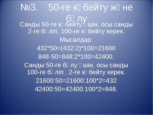 №3. 50-ге көбейту және бөлу Санды 50-ге көбейту үшін, осы санды 2-ге бөліп, 1...