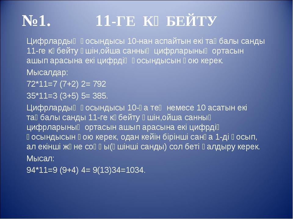 №1. 11-ГЕ КӨБЕЙТУ Цифрлардың қосындысы 10-нан аспайтын екі таңбалы санды 11-...