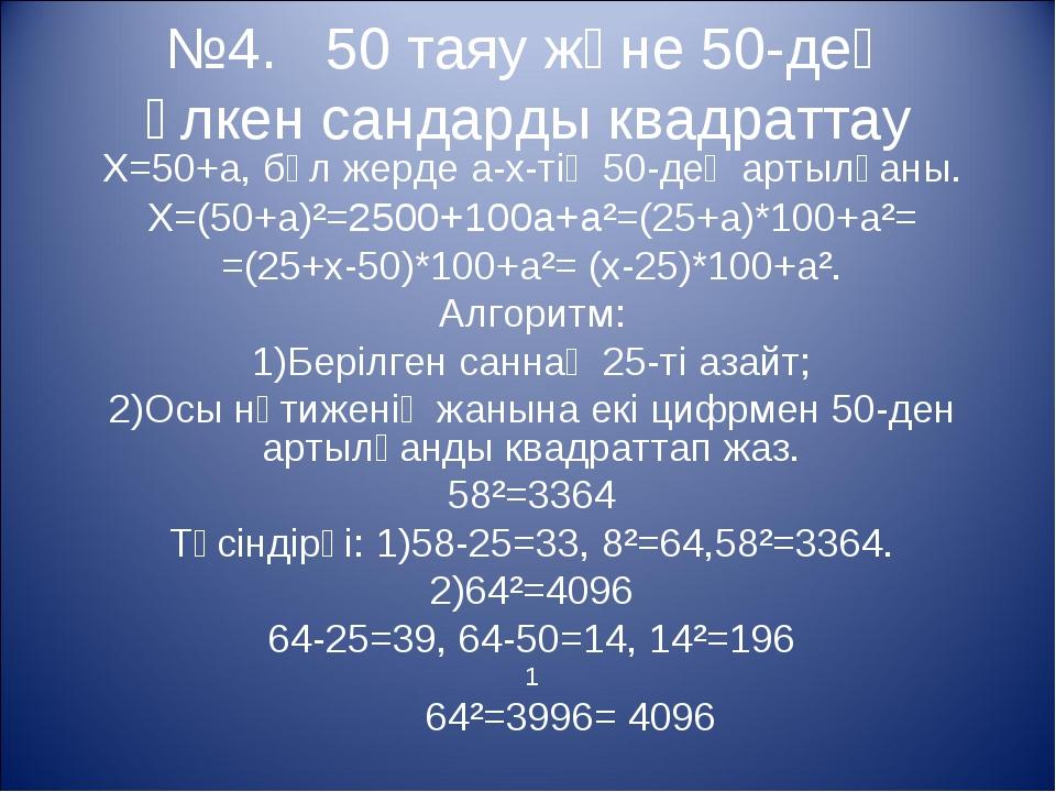 №4. 50 таяу және 50-дең үлкен сандарды квадраттау Х=50+а, бұл жерде а-х-тің 5...